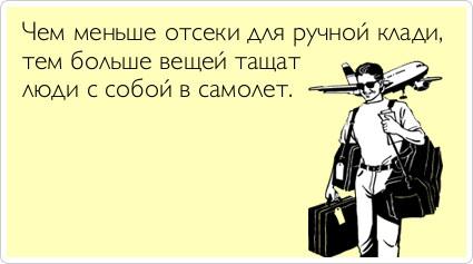 Русско-английский разговорник. Фразы на английском языке для общения в терминале аэропорта и во время полета на самолете.
