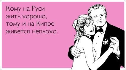 Кому на Руси жить хорошо, тому и на Кипре живется неплохо.