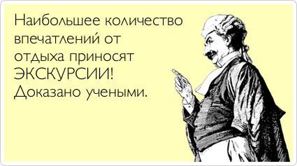 Русско-английский разговорник. Фразы на английском языке для общения во время экскурсий.
