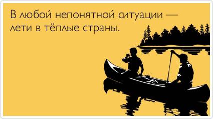 В любой непонятной ситуации - лети в теплые страны!