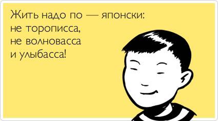 Жить надо по-японски: не торописса, не волновасса и улыбасса!