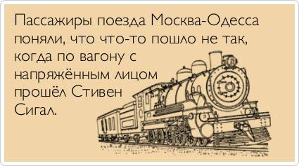 Поезд Москва-Одесса