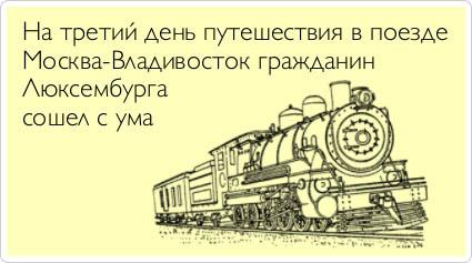 Путешествие Москва - Владивосток