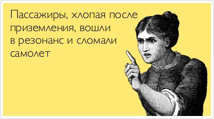 Русско-английский разговорник. Фразы на английском языке для общения в самолете.