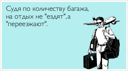 Русско-английский разговорник. Фразы на английском языке для получения багажа.