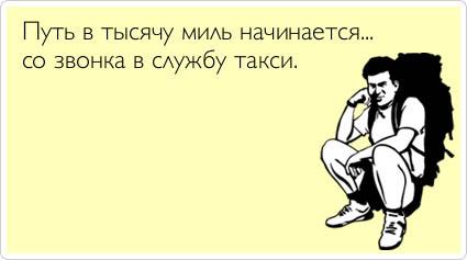 Фразы для общения с водителем такси