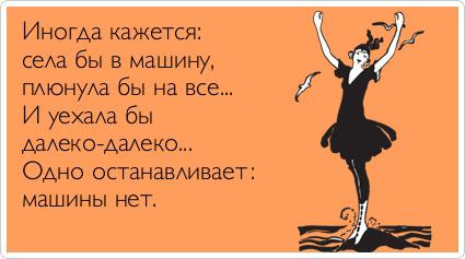 Русско-английский разговорник. Фразы на английском языке для путешествия на автомобиле
