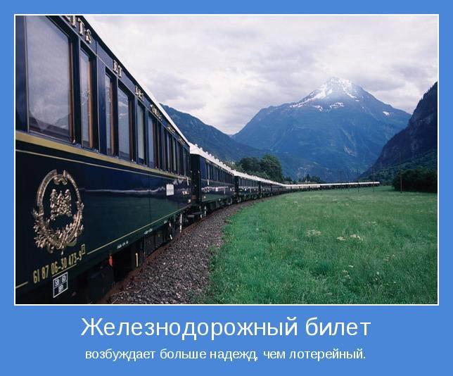 Английские фразы для общения в поезде