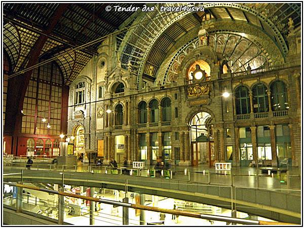 Бельгия. Антверпен. Здание вокзала.