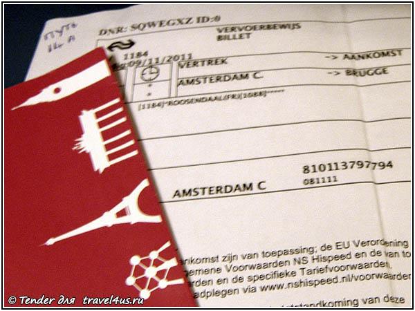 Билет Амстердам - Брюгге