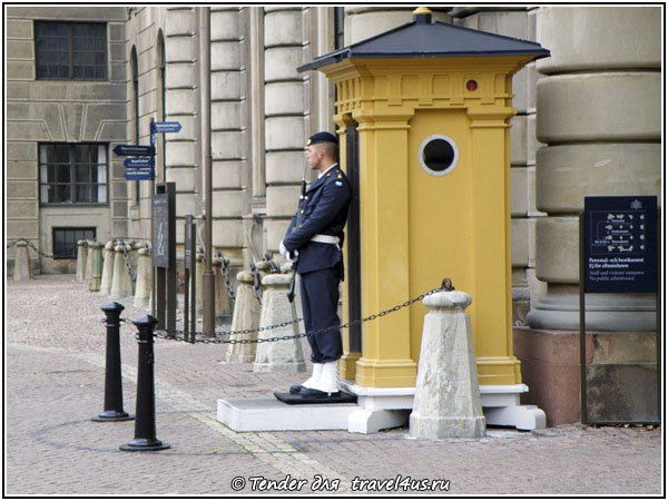 Швеция, Стокгольм. Почетный караул.