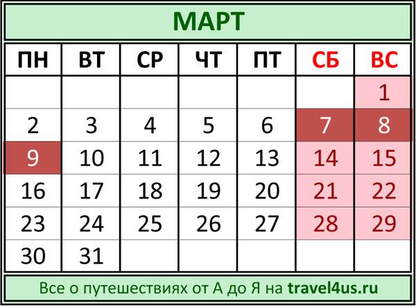 Как отдыхаем на 8 марта?