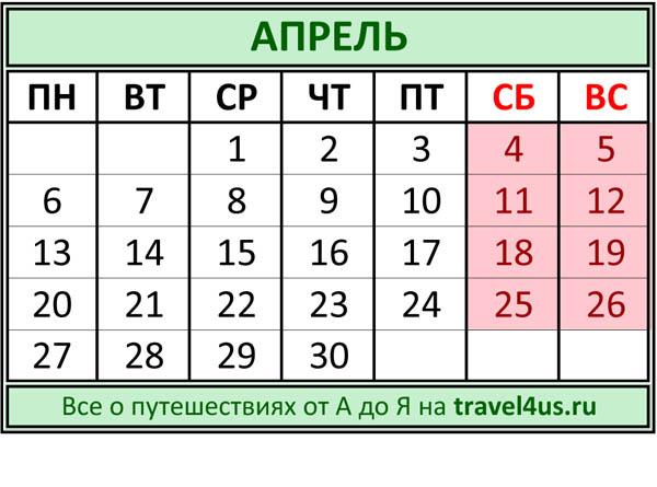 Новогодние календари санкт