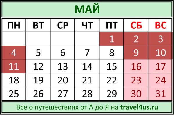 Как отдыхаем в мае 2015?