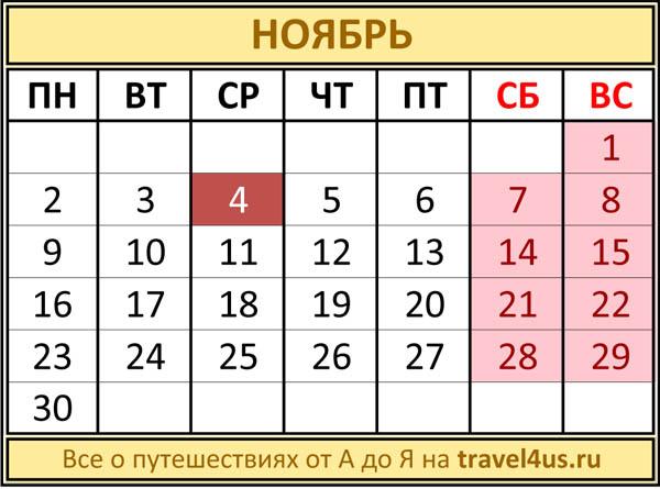 Православный календарь святых 2015 года на каждый день