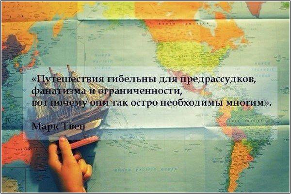 Цитаты Марка Твена о путешествиях