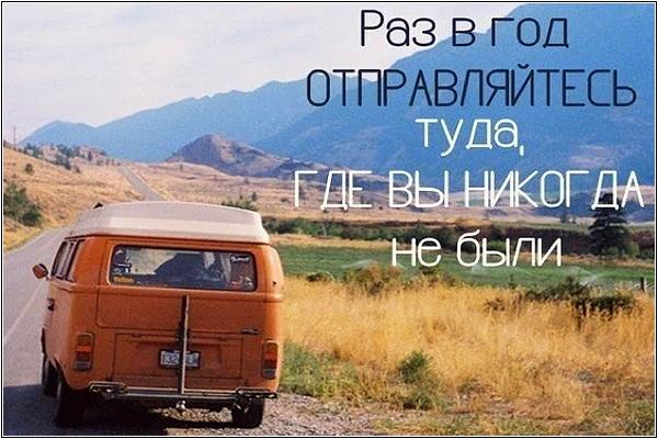 Мечты путешественников