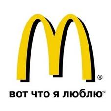 Ресторан Золотые дуги в Омске