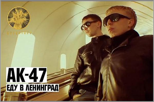 АК-47 — Еду в Ленинград