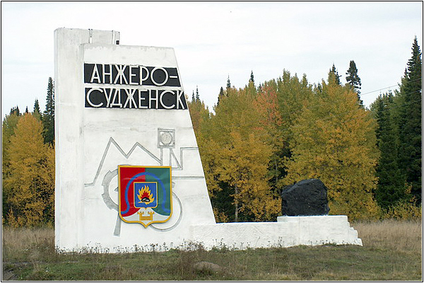 Стела Анжеро-Судженск