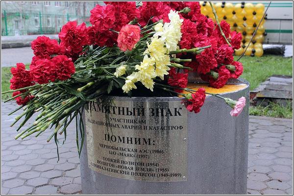 Памятник ликвидаторам радиационных аварий и катастроф