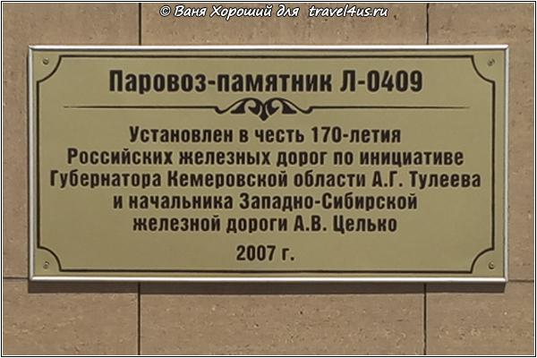 Паровоз-памятник Л-0409