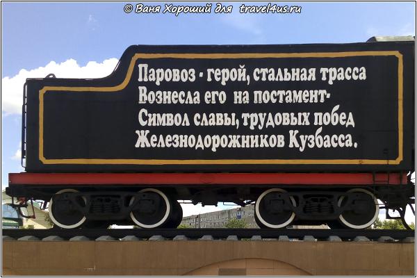 Стихи на паровозе