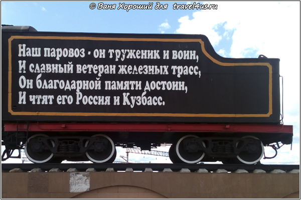 Стихи на локомотиве