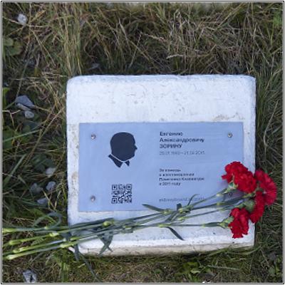 Мемориальная доска в честь Евгения Зорина