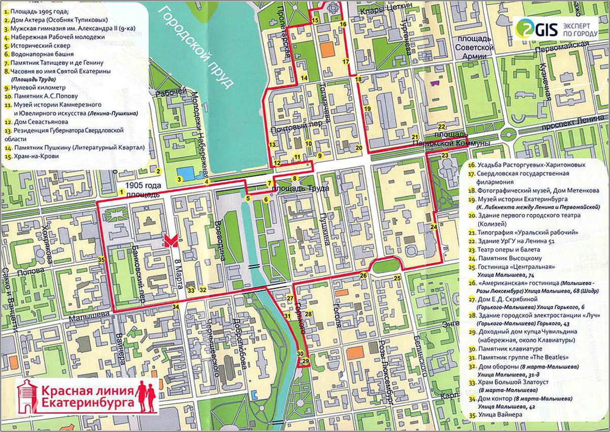 Схема Красной линии Екатеринбурга