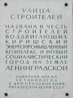 Мемориальная доска «Строителям»