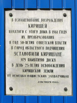 Мемориальная доска в честь возрождения Киришей