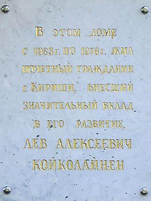 Мемориальная доска Койколайнену Л. А.