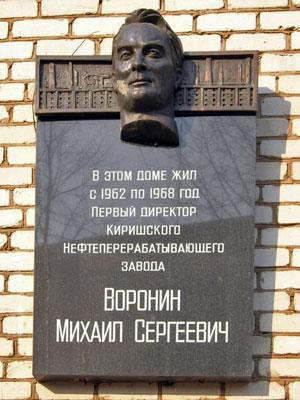 Мемориальная доска первому директору НПЗ Воронину М. С.