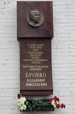 Мемориальная доска Бровко В. Н.