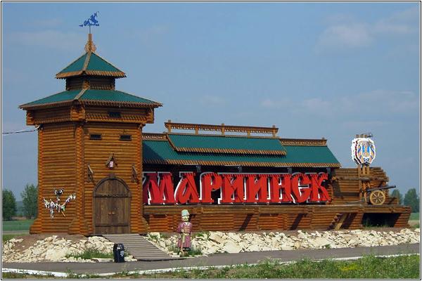 Город-достопримечательность — Мариинск