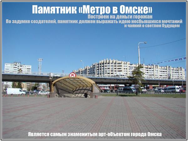 Метро в Омске