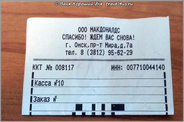 Mcdonalds в Омске