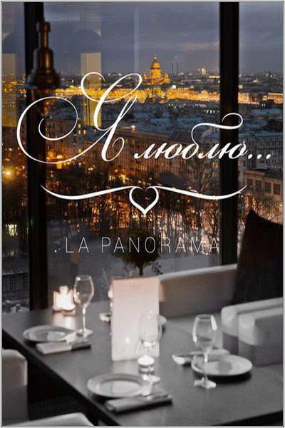 Я люблю... La Panorama