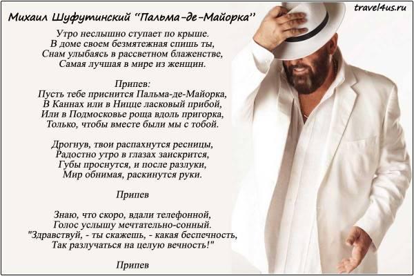 Михаил Шуфутинский - Пальма-де-Майорка