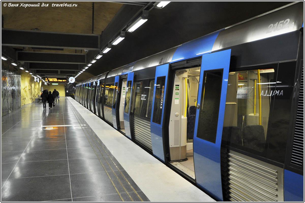 Экскурсия по стокгольмскому метрополитену