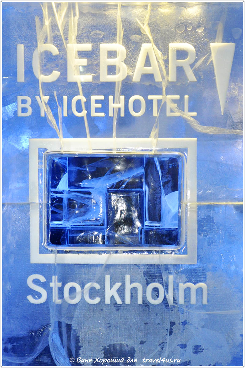 IceBar Stockholm by IceHotel