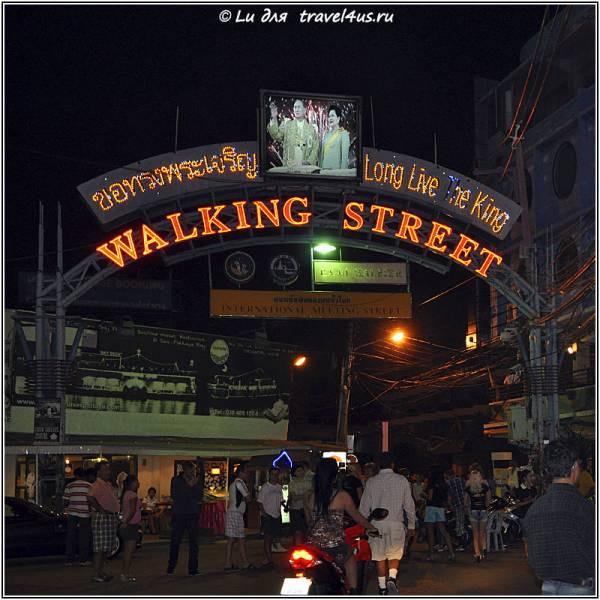 Walking street — улица красных фонарей в Паттайе