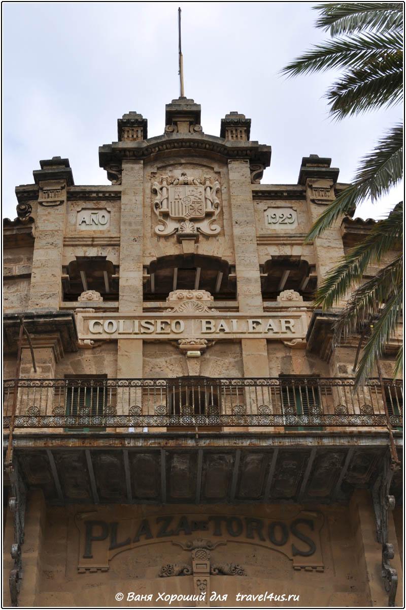 Plaza de Toros Coliseo Balear