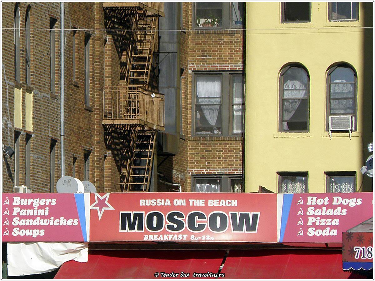Брайтон-Бич. Москва в Нью-Йорке.