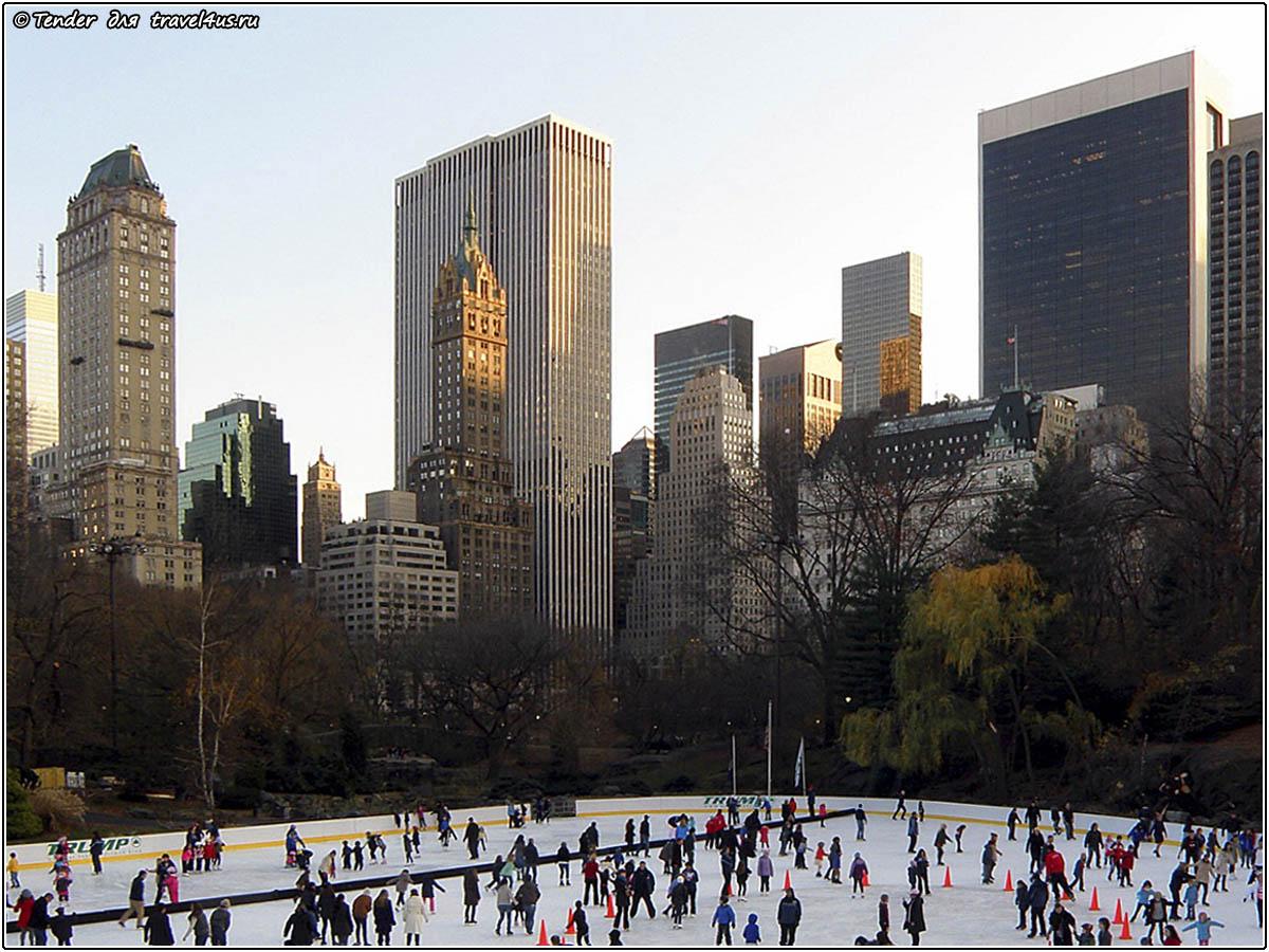 Каток в Центральном парке Нью-Йорка