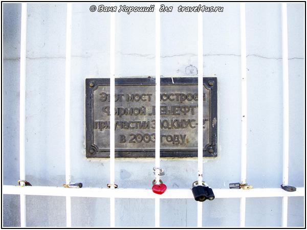 Замочки на ограждении Моста Поцелуев в Краснодаре