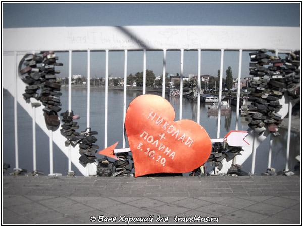 Краснодар. Мост поцелуев. Замочек любви.