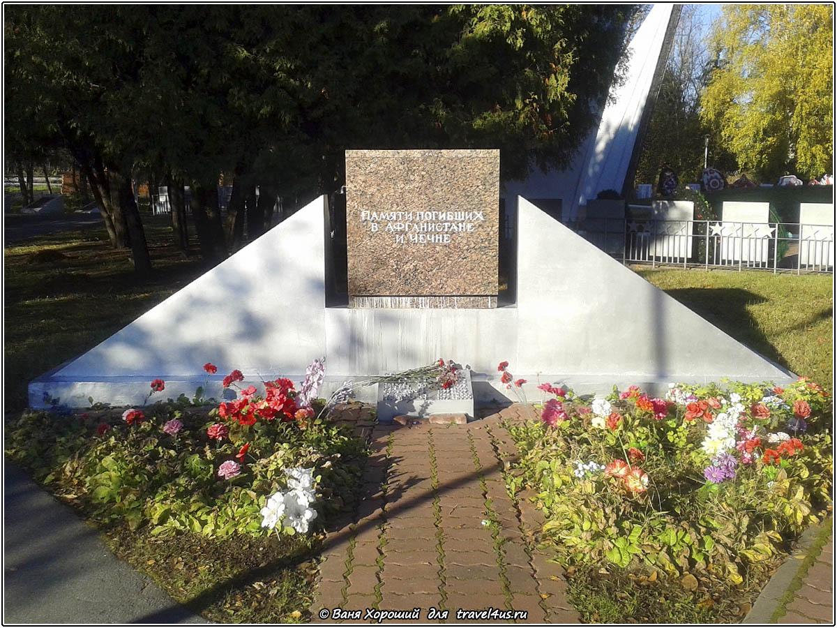 Памяти погибших в Афганистане и Чечне
