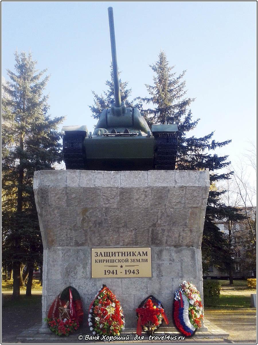 Защитникам киришской земли 1941-1943